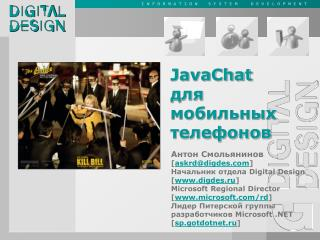 JavaChat для мобильных телефонов