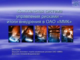 Комплексная система управления рисками –  итоги внедрения в ОАО «ММК»