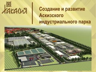 Создание и развитие Аскизского индустриального парка
