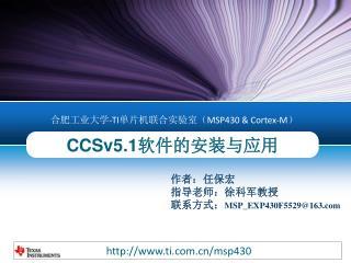 CCSv5.1 软件的安装与应用