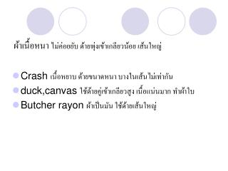 Crash    duck,canvas    Butcher rayon