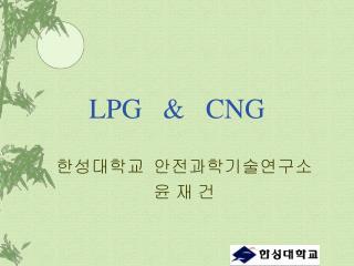 LPG   &   CNG