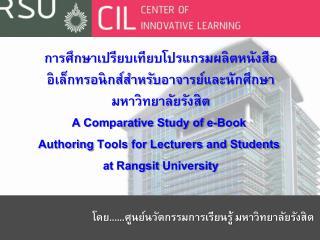 การศึกษาเปรียบเทียบโปรแกรมผลิต หนังสือ อิเล็กทรอนิกส์สำหรับ อาจารย์และ นักศึกษา มหาวิทยาลัย รังสิต