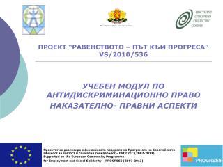 """ПРОЕКТ """"РАВЕНСТВОТО – ПЪТ КЪМ ПРОГРЕСА"""" VS/2010/536"""