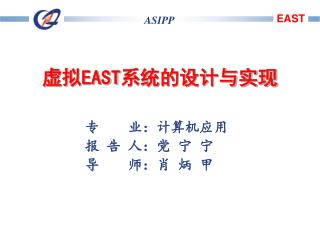 虚拟 EAST 系统的设计与实现