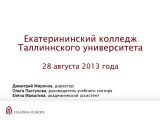 Екатерининский колледж Таллиннского университета 28 августа 20 1 3 года