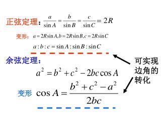 正弦定理 :