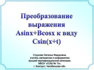 Струкова Наталья Федоровна, учитель математики и информатики  высшей квалификационной категории.