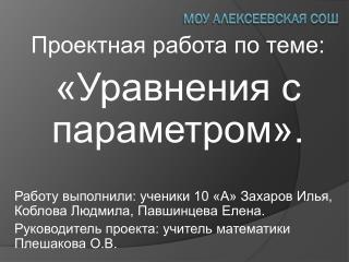 МОУ Алексеевская СОШ