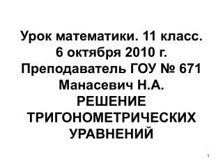 ЦЕЛЬ :