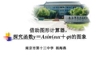 借助图形计算器, 探究函数 y = Asin ( ωx +  ) 的图象