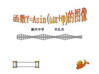 函数 Y=Asin( ω x+ φ) 的图像