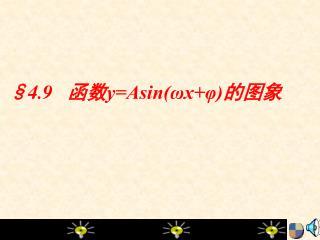 §4.9    函数 y=Asin(ωx+φ) 的图象