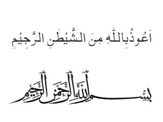 I seek protection of ALLAH against the rejected Shaitan