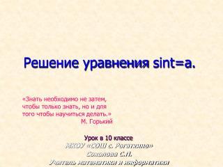 Решение уравнения  sint =a .