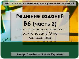 МБОУ СОШ №5 – «Школа здоровья и развития» г. Радужный