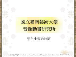 國立臺南藝術大學 音像動畫研究所