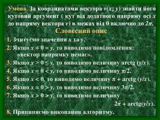 Словесний опис 1.  Зчитуємо значення  х  та  y .