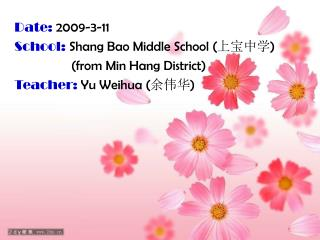 Date:  2009-3-11  School:  Shang Bao Middle School ( 上宝中学 )
