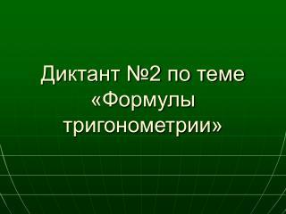 Диктант №2 по теме «Формулы тригонометрии»