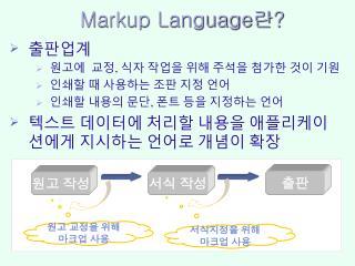 Markup Language 란?