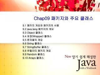 Chap09  패키지와 주요 클래스