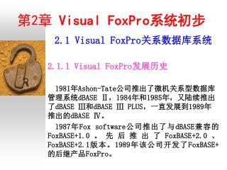 ? 2 ?  Visual FoxPro ????
