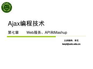 Ajax 编程技术 第七章 Web 服务、 API 和 Mashup