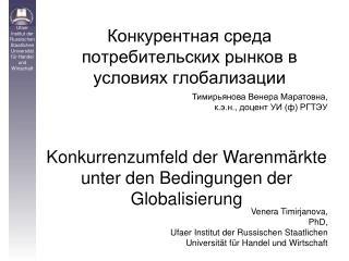 Конкурентная среда потребительских рынков в условиях глобализации