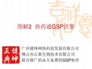 图解 2   兽药通 GSP 注册