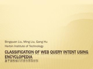 Classification of Web Query Intent Using Encyclopedia 基于百科知识的查询意图获取