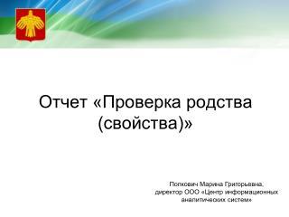 Отчет «Проверка родства (свойства)»