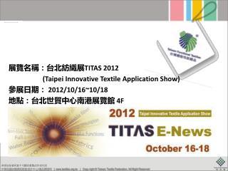 展覽名稱:台北紡織展 TITAS 2012                     (Taipei Innovative Textile Application Show)