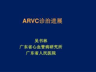 ARVC 诊治进展