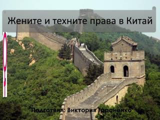 Подготвил: Виктория Тараненко