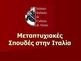 Μεταπτυχιακές  Σπουδές στην Ιταλία