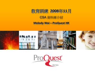 教育訓練   2008 年 11 月 CSA  資料庫介紹 Melody Wai – ProQuest HK