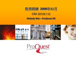 ????   2008 ? 11 ? CSA  ????? Melody Wai � ProQuest HK