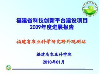 福建省科技创新平台建设项目 2009 年度进展报告