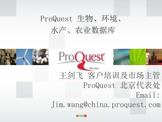 ProQuest  生 物 、 环境 、 水产 、 农业 数据库