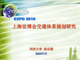EXPO 2010 上海世博会交通体系规划研究