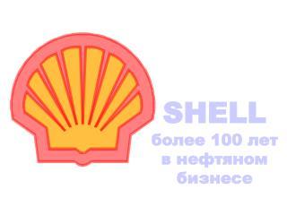 SHELL более 100 лет в нефтяном бизнесе
