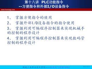 第十八讲   PLC 功能指令 -- 方便指令和外部 I/O 设备指令