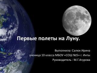Первые полеты на Луну.