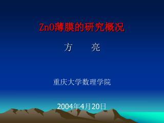 ZnO 薄膜的研究概况