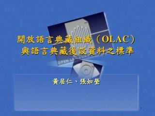 開放語言典藏組織( OLAC )與語言典藏後設資料之標準