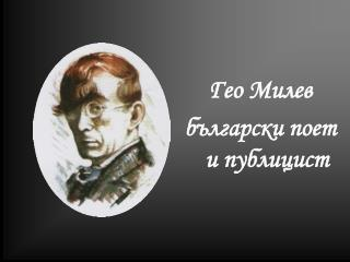 Гео Милев  български поет и публицист