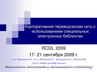 Корпоративная переводческая сеть с использованием специальных электронных библиотек