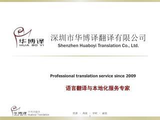深圳市华博译翻译有限公司 Shenzhen Huaboyi Translation Co., Ltd.
