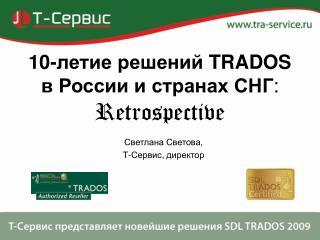 10-летие решений  TRADOS  в России и странах СНГ :  Retrospective